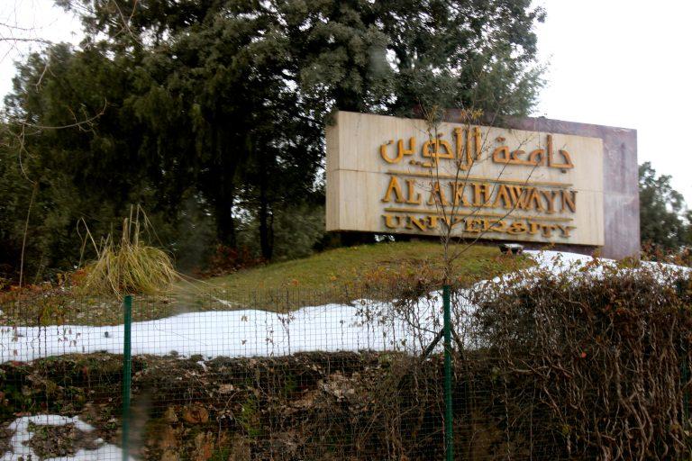 Universidad AlAkhawayn de Ifrane, Marruecos